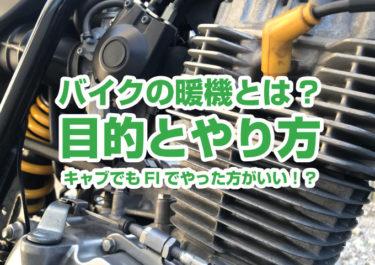 バイクの暖機とは?暖気運転の目的とやり方紹介!不要必要を見分ける方法