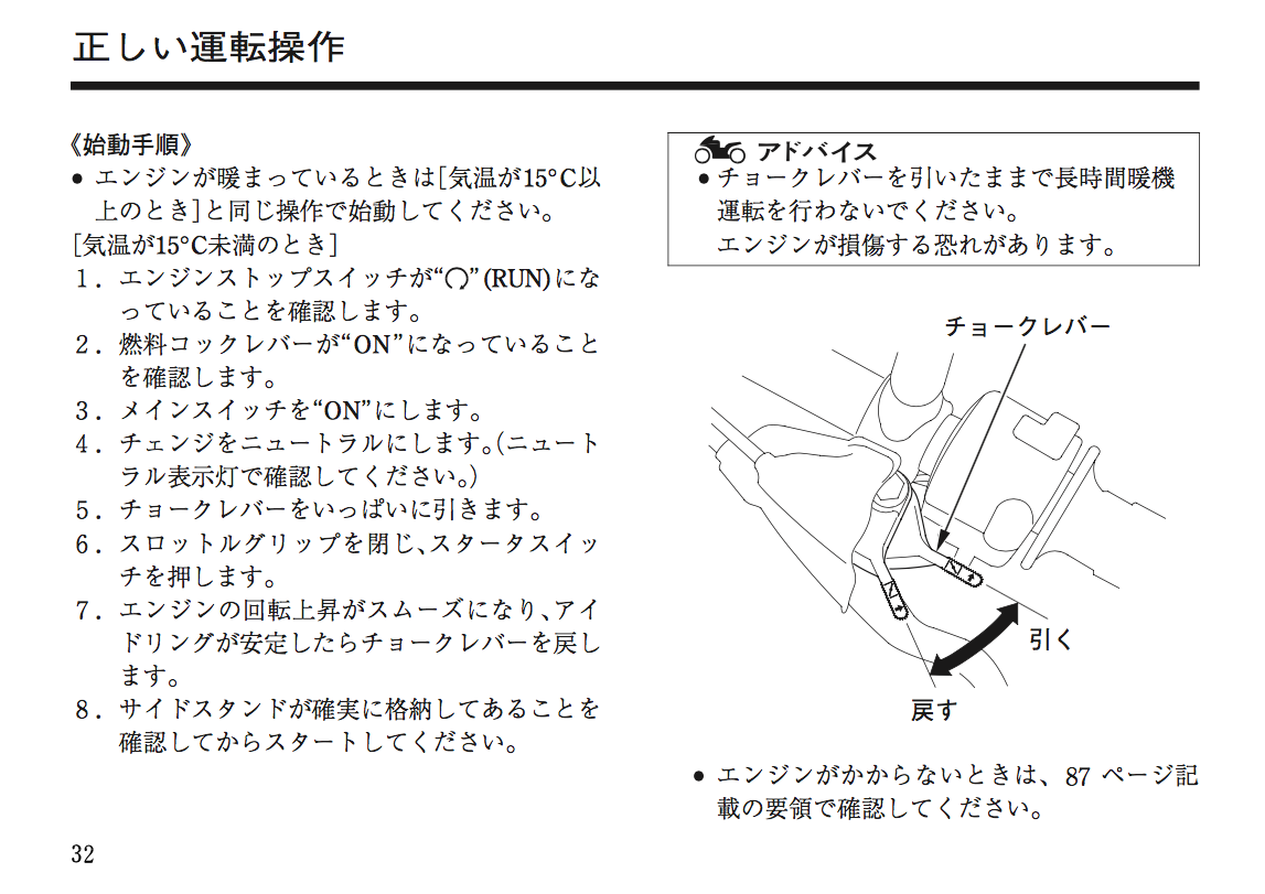 バイク 暖機 取扱説明書
