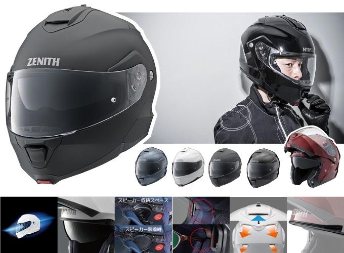 システムヘルメット おすすめ ZENITH