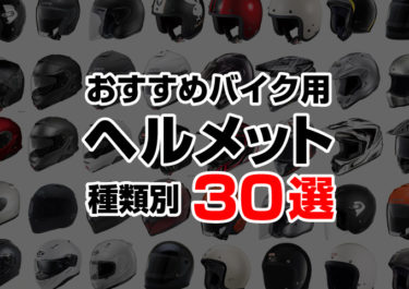 バイク用ヘルメットのおすすめ30選!種類別の人気ヘルメットを一挙紹介!