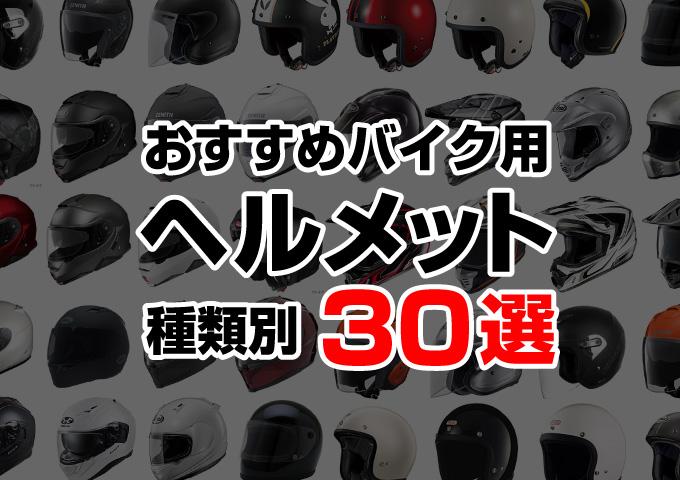 バイク ヘルメット おすすめ 人気