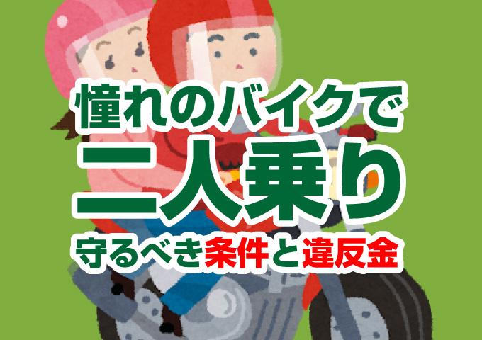 バイク二人乗り 条件 違反金
