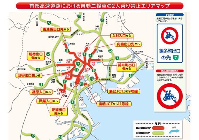 バイク二人乗り 禁止区間 首都高速道路
