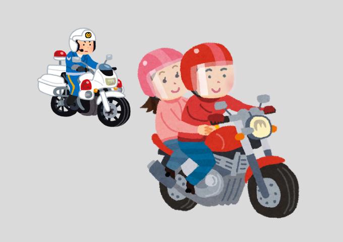 バイク二の人乗り 違反 条件