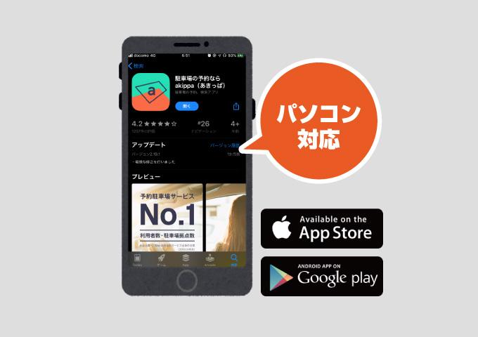 akippa アキッパ アプリ