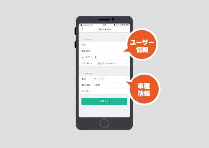 akippa 使い方 ユーザー情報