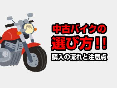 中古バイクはこうやって選ぶ!購入までの流れと注意すべきポイントを紹介