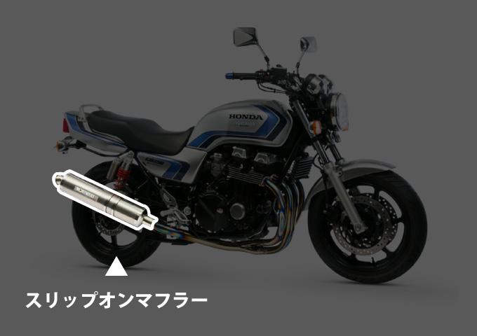 バイクマフラー 選び方 スリップオン