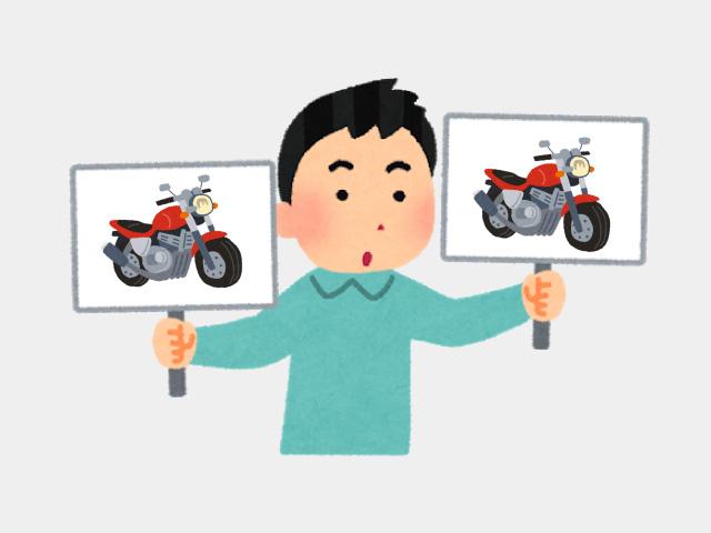 中古バイク 選び方 比較
