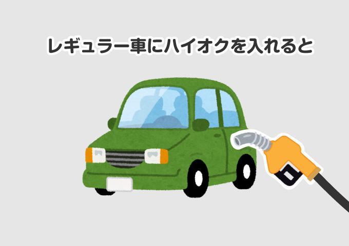 レギュラー車 ハイオク 故障