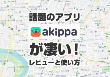 話題の駐車アプリ『akippa』が凄い!使い方は?キャンセルって出来るの?