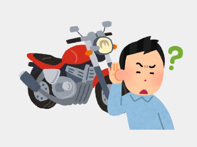 中古バイク 選び方 エンジン音