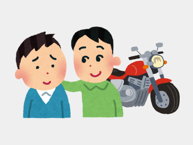 中古バイク 選び方 友人