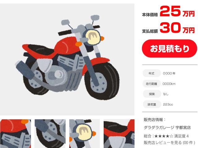 中古バイク 選び方 ネット