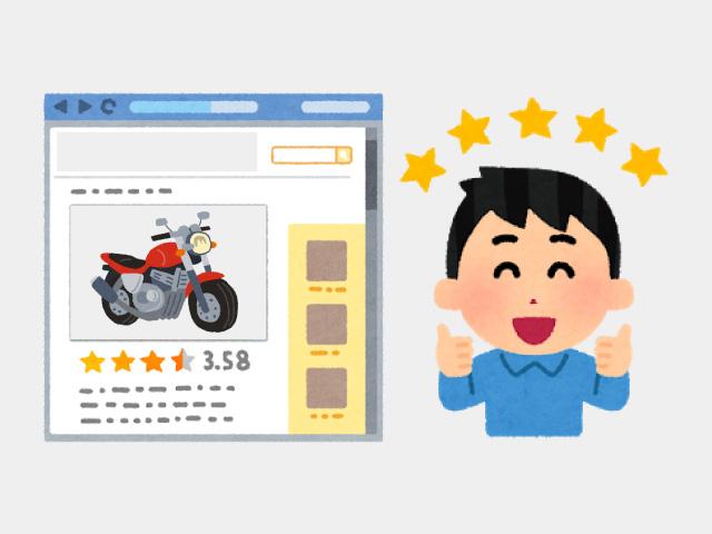 中古バイク 選び方 お店の評価