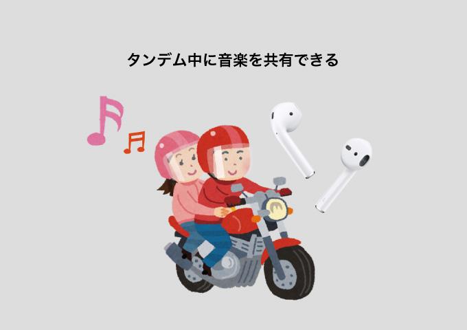 エアポッズ バイク 二人乗り