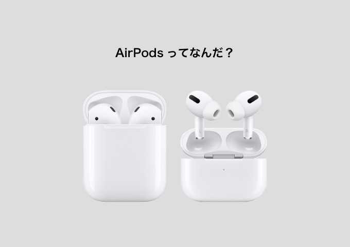 AirPods エアポッズ バイク