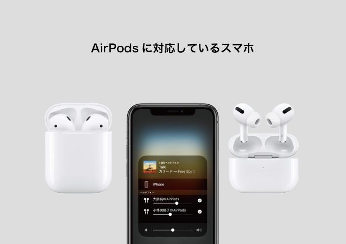 エアポッズ AirPods 対応してるスマホ