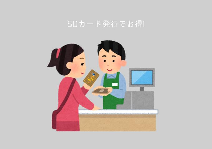 ゴールド免許 メリット SDカード