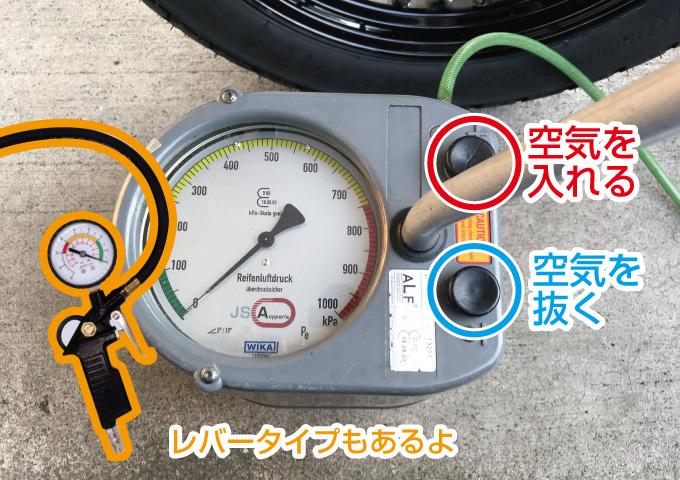 バイク タイヤ 空気の入れ方