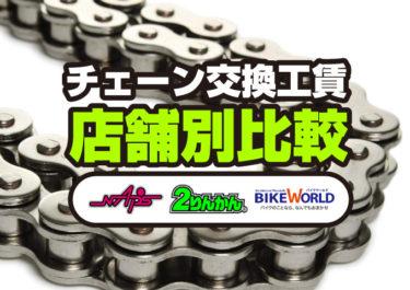 【一番安い店は?】バイクのチェーン交換工賃を店舗別で比較!お得に変える方法も!