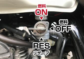 バイク エンジンかからない 燃料コック