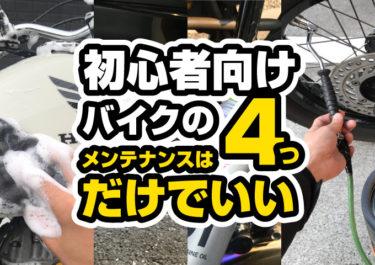 初心者向け!たった4つのメンテナンスでバイクを維持する方法