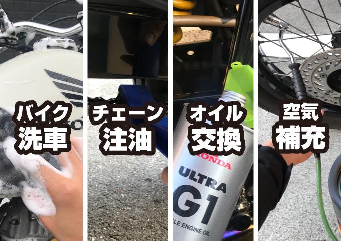 バイクメンテナンス 初心者 4つ