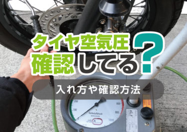 【バイクの基本】タイヤの空気圧ちゃんと確認してる?入れ方や確認方法を