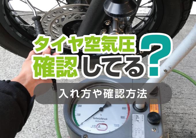 タイヤ空気圧 確認方法 入れ方