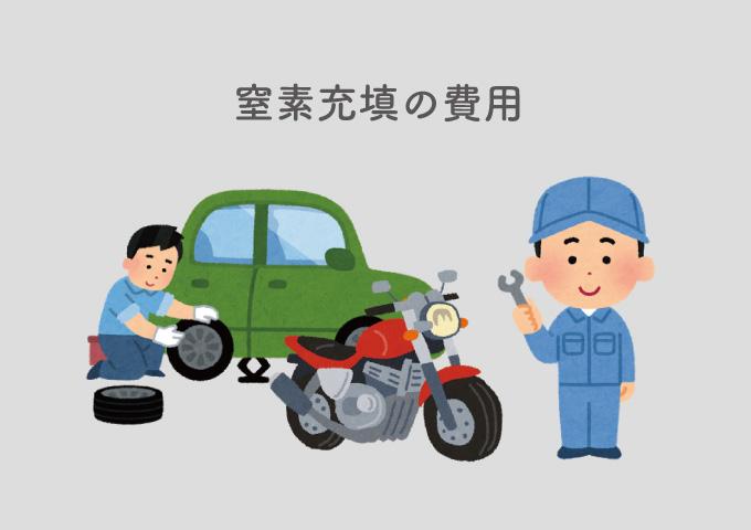 窒素 タイヤ 費用