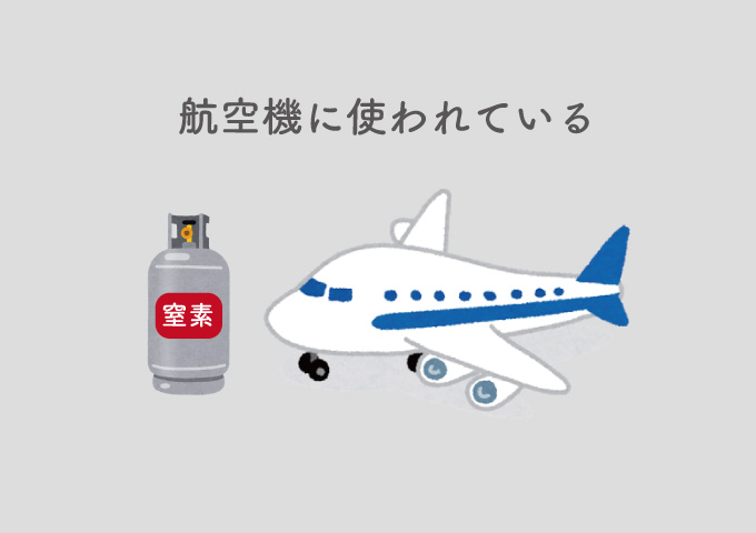 タイヤ 窒素のメリット 航空機