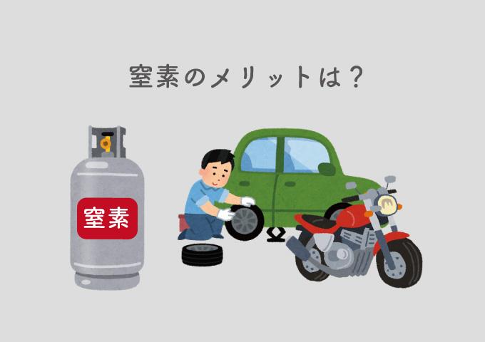 車 バイク 窒素 メリット