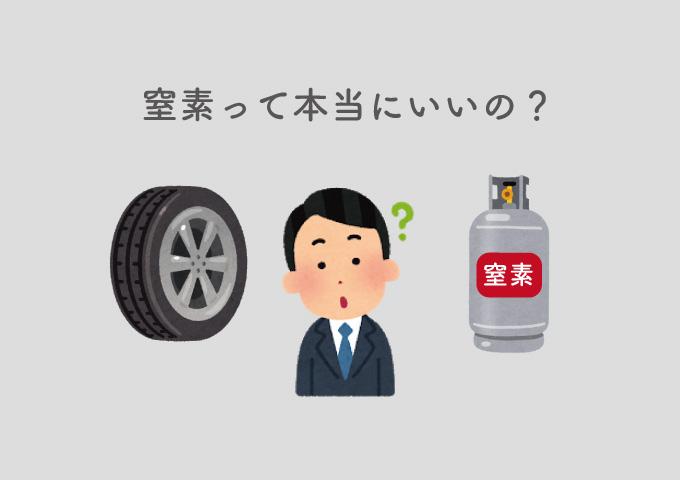 タイヤ 窒素のメリット 検証
