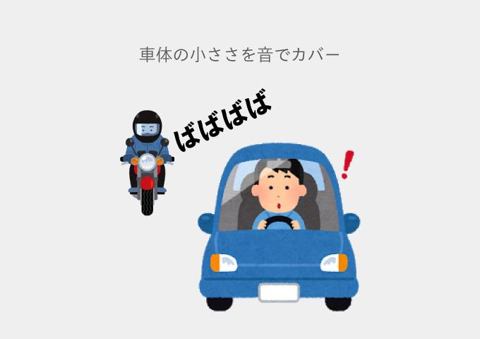 バイク うるさい理由 アピール