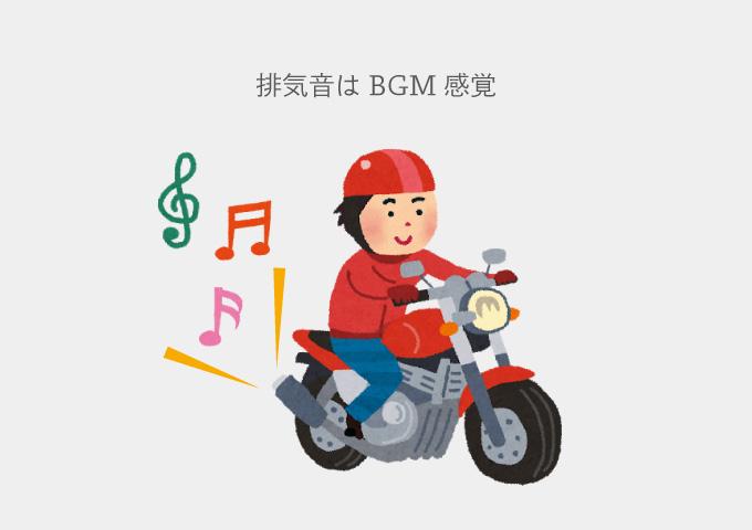 バイク うるさい BGM