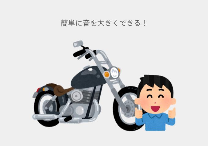 バイク うるさい理由 簡単