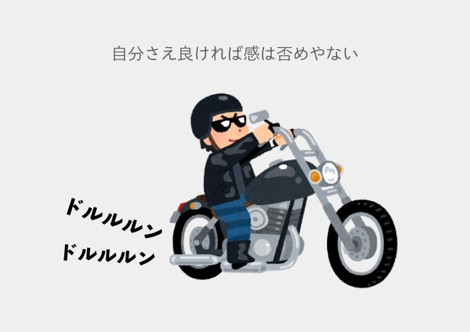 バイク うるさい理由 自己満足