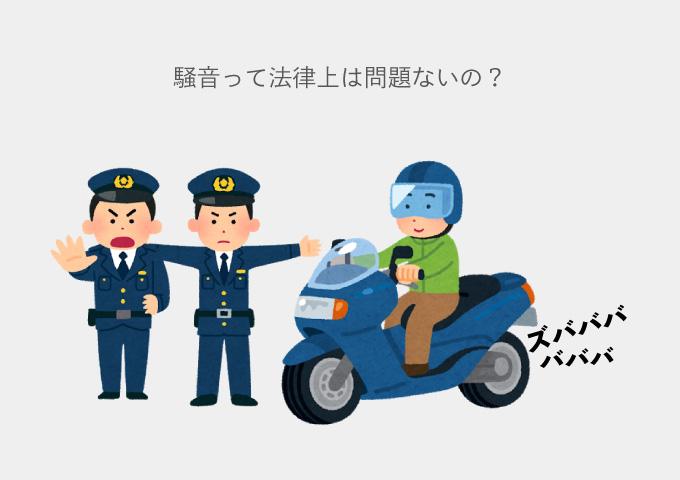 バイク うるさい 警察