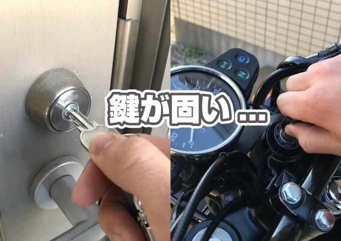 鍵穴スプレー 鍵が固い 抜けない