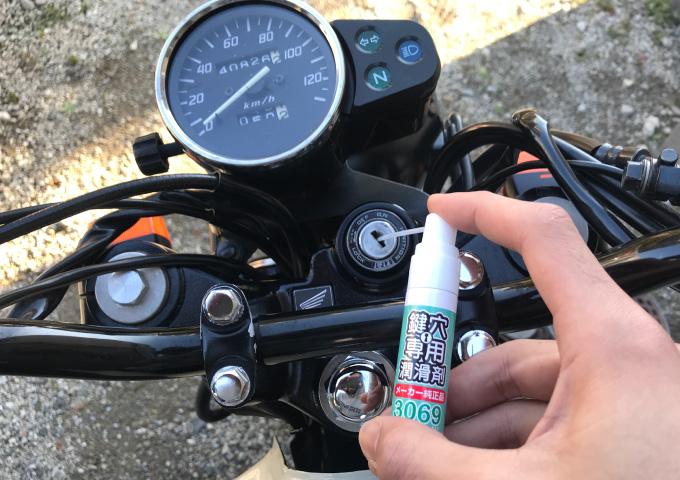 鍵穴スプレー バイク 使い方