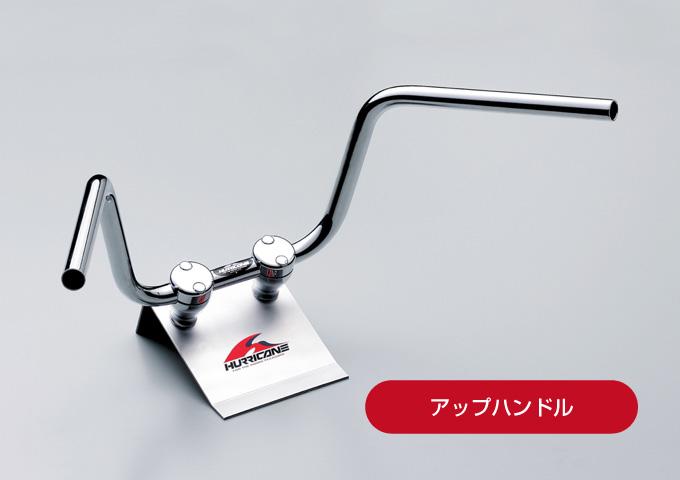 バイク ハンドルの種類 アップハンドル
