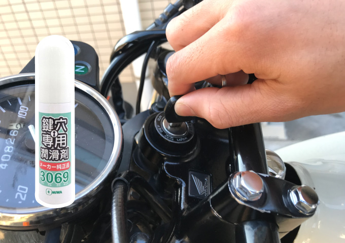 鍵穴スプレー バイク メンテナンス