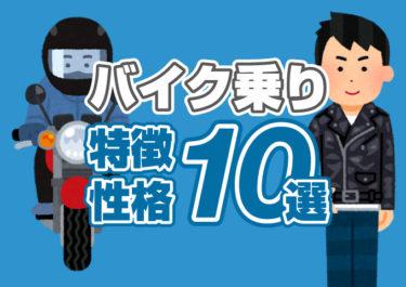 バイク乗りに共通する10の特徴と性格!