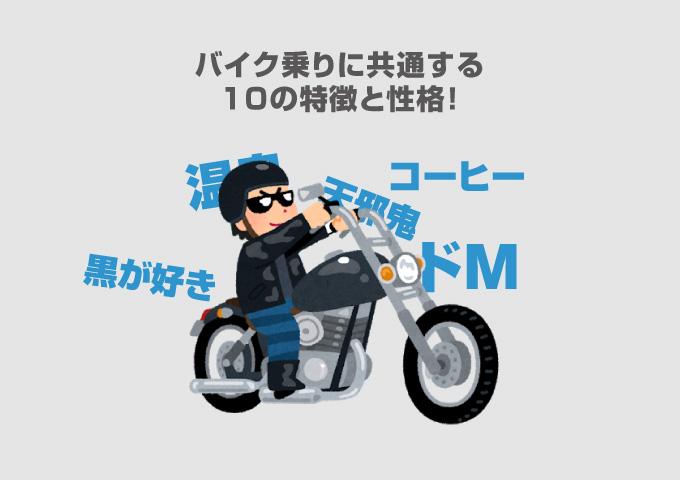 バイク乗り 性格と特徴 共通