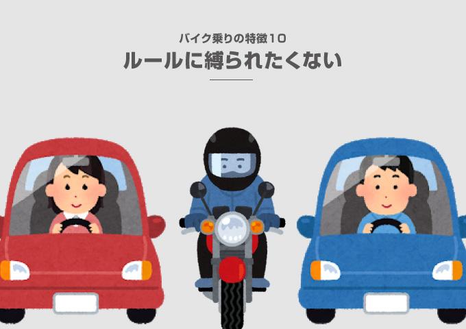 バイク乗り 性格と特徴 自由