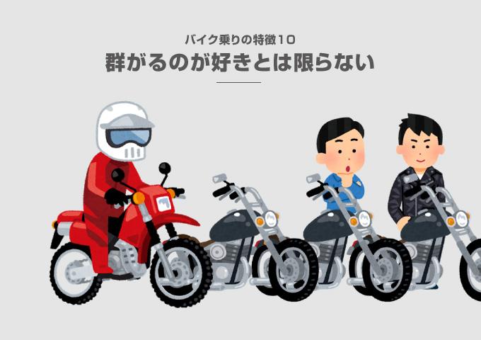 バイク乗り 性格と特徴 群がる
