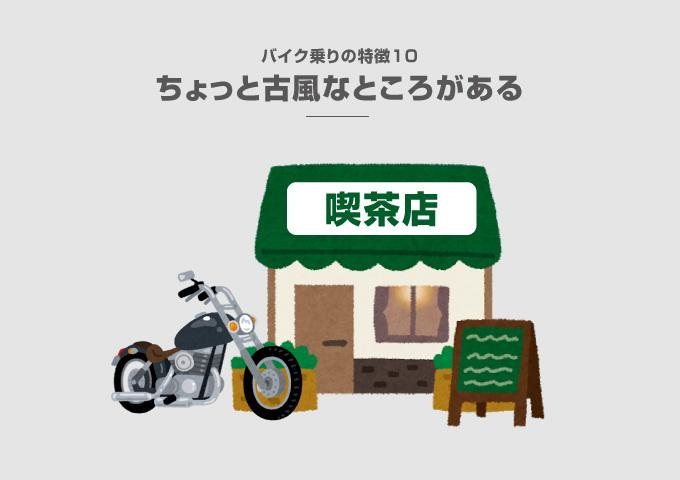 バイク乗り 性格と特徴 古風