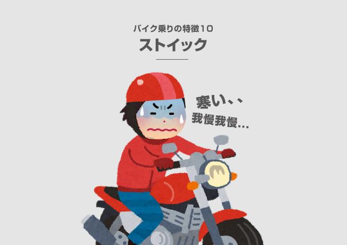 バイク乗り 性格と特徴 ストイック