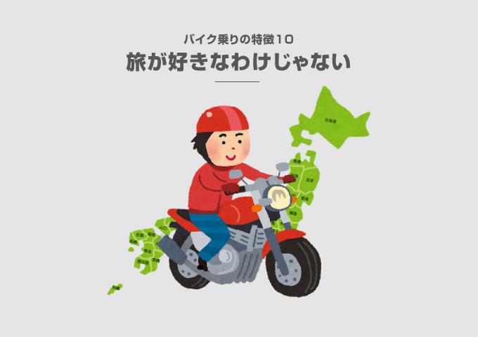 バイク乗り 性格と特徴 旅好き